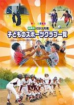 2019年度長岡市子どものスポーツ